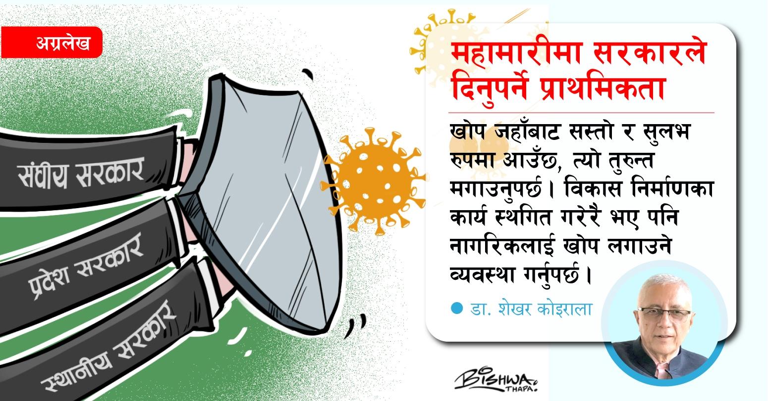 Dr. shekhar koirala nayapatrika2021 05 26 06 38 38