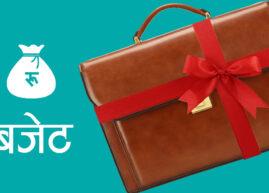 लुम्बिनी प्रदेशले ३९ अर्ब हाराहारीको बजेट सार्वजनिक गर्दै आज