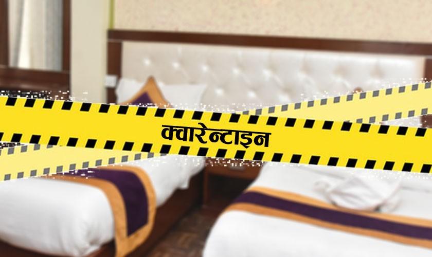 नेपाली कामदारको होटल क्वारेन्टाइनको खर्च अब सरकारले तिरिदिने !