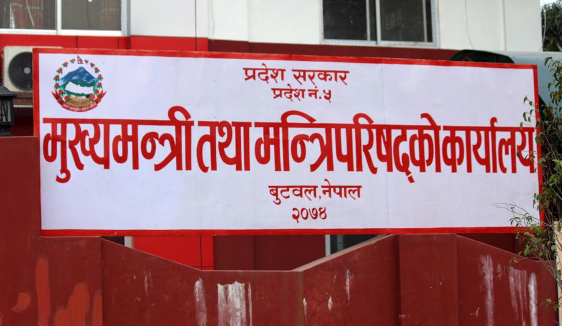 लुम्बिनी प्रदेश सरकारको नीति तथा कार्यक्रम बहुमतले पारित